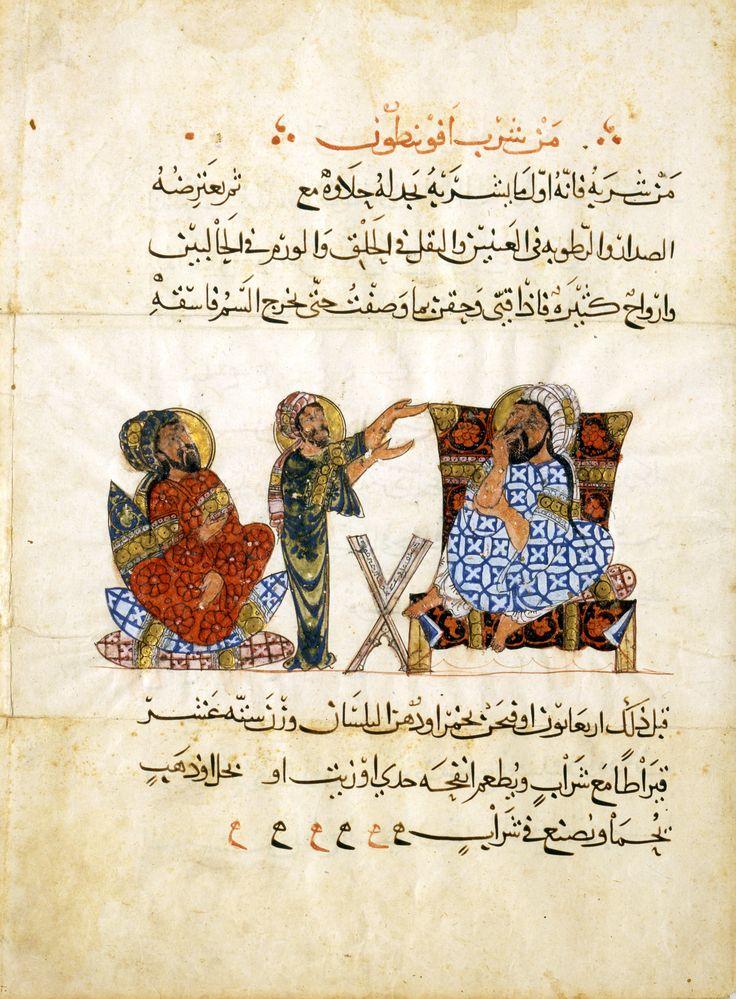 "Miniature from a copy of Kitab al-hashaish, a translation of Dioscorides's De Materia Medica. ""The Doctor's Office""  Iraq, Baghdad"