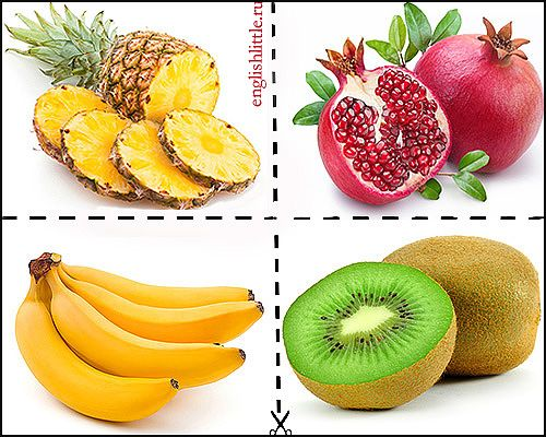 Сохраните изображения ананаса, граната, банана и киви и используйте для разнообразных игр с английскими названиями этих фруктов