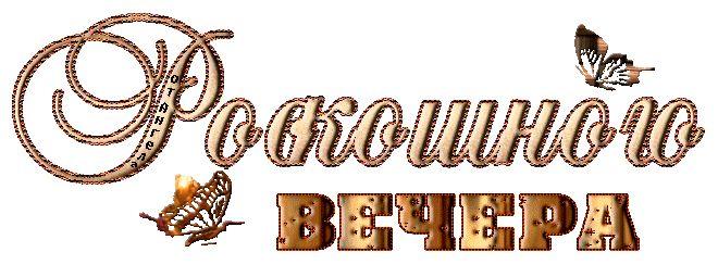 РОСКОШНОГО ВЕЧЕРА~Анимационные блестящие открытки GIF