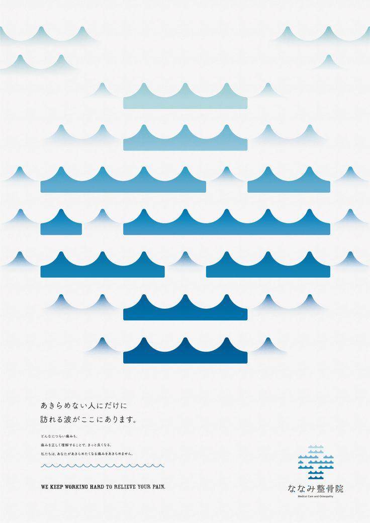 Tomoya Wakasugi Graphic