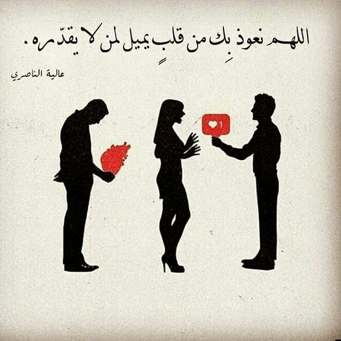 Pin By Rody On Love Love Words Words Quotes Arabic Quotes