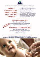 ΣυνΔΗΜΟΤΗΣ: Δωρεάν εμβολιασμοί σε παιδιά και εφήβους από τον δ...
