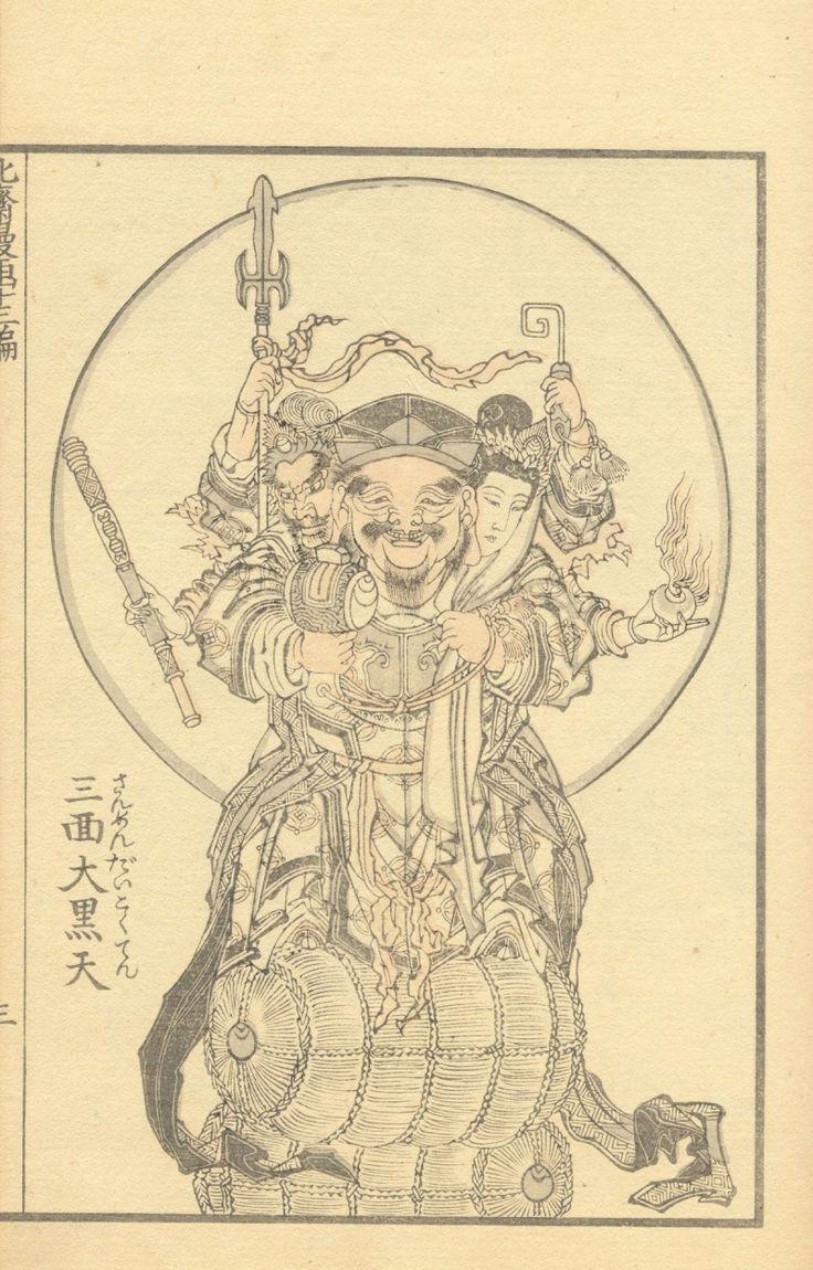 Hokusai Manga 248