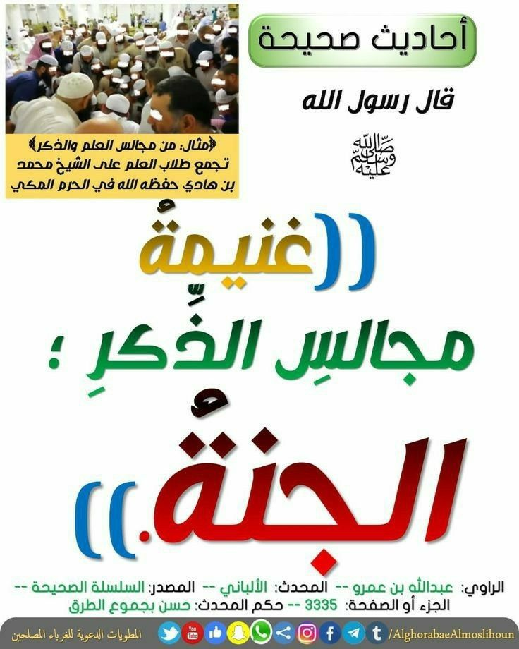 Pin By Semsem Batat On حديث نبوى Islamic Quotes Hadith Quotes