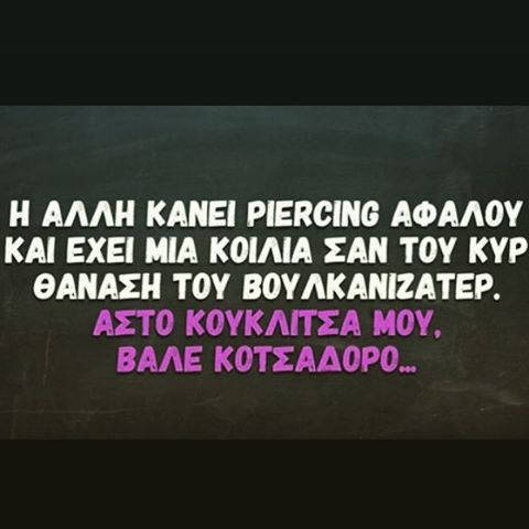 #greekquotes #greekquote #greekpost #greekposts #ελληνικα #στιχακια
