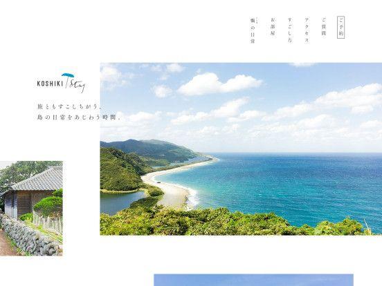 koshiki stay |  甑島(こしきしま)の日常をあじわう滞在