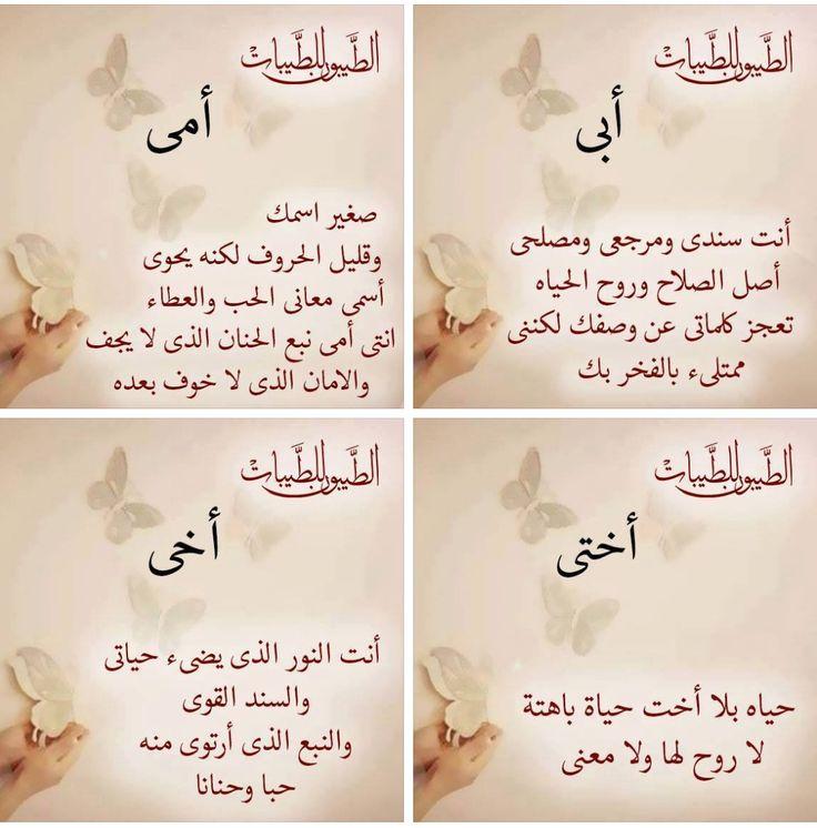 DesertRose,;,أبي وأمي، أخي وأختي,;,
