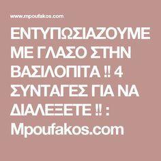 ΕΝΤΥΠΩΣΙΑΖΟΥΜΕ ΜΕ ΓΛΑΣΟ ΣΤΗΝ ΒΑΣΙΛΟΠΙΤΑ !! 4 ΣΥΝΤΑΓΕΣ ΓΙΑ ΝΑ ΔΙΑΛΕΞΕΤΕ !! : Mpoufakos.com