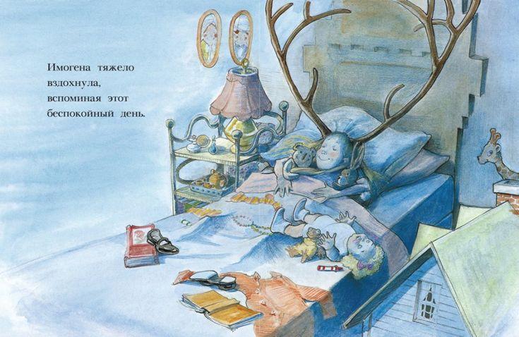 Картинки по запросу «Оленьи рога Имогены» Дэвида Смолла