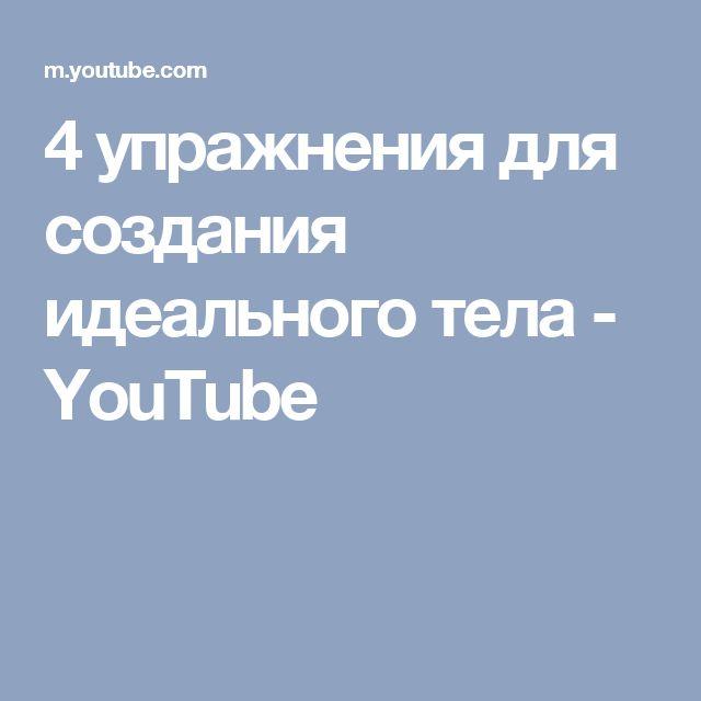 4 упражнения для создания идеального тела - YouTube