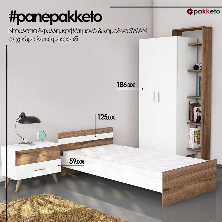 Δωμάτιο στα λευκά; Το 'χουμε΄! Απόκτησε μαζί τη δίφυλλη ντουλάπα της φωτογραφίας, το ασορτί μονό κρεβάτι και το κομοδίνο Swan σε εκπληκτική τιμή! Βρες τα εδώ www.pakketo.com #panePakketo