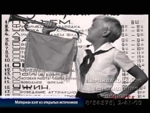 19 мая - день Пионерии on May 19-th the birthday of Soviet pioneers