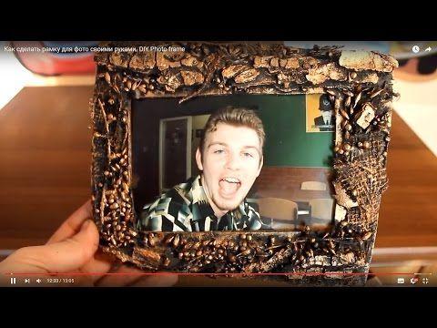 Рамка для фото своими руками. Photo frame - DIY - YouTube