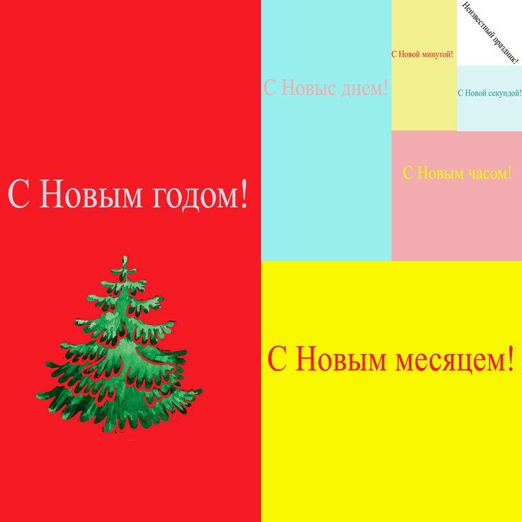 """Памяти неизвестного праздника. или """"Каждое дыхание да хвалит Господа!"""""""