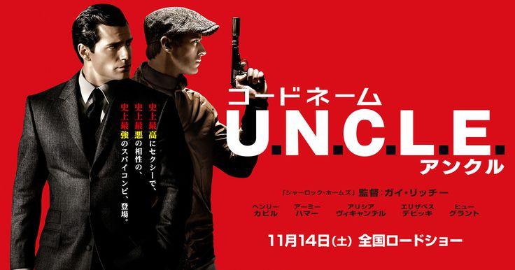 映画『コードネーム U.N.C.L.E.(アンクル)』オフィシャルサイト 11月14日(土)全国ロードショー