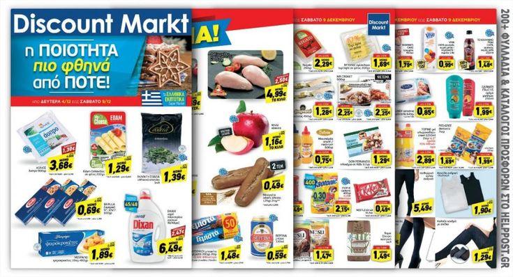 Discount Markt super market. Δείτε και ξεφυλλίστε το νέο φυλλάδιο «Η ποιότητα πιο φθηνά από ποτέ!», με προϊόντα και προσφορές. Ισχύει έως 09.12.2017 More: https://www.helppost.gr/prosfores/super-market-fylladia/discount-markt/