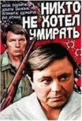 Никто не хотел умирать (Niekas nenorejo mirti) 1965