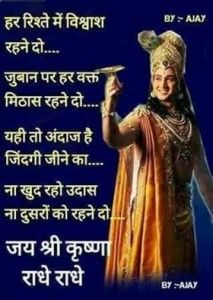 shayari on happiness jay shree krishna radhe radhe