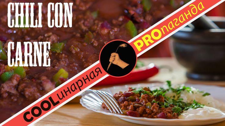 วิธีทำ chili con carne Как приготовить сhili con carne, чили кон карне, мексиканская кухня, мед...