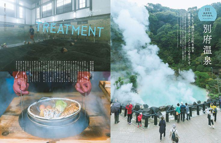 """寒くなってきましたね。温泉シーズンの到来です! 日本各地に人気の温泉宿はたくさんありますが、今号では「絶景」「美食」「雰囲気」「温泉街」にポイントを絞っておすすめの76軒を厳選しました。毎日頑張る女子のココロとカラダを癒す温泉旅行ガイドです。 まずは中条あやみさんと兵庫県の城崎温泉へ。外湯文化がある城崎で、ひとり楽しく温泉巡り。温まった後は、射的に食事に温泉街を目一杯楽しみました。魅力的な温泉が満載の今号ですが、進化する東京の""""ネオ銭湯""""もクローズアップ! 460円で""""整える""""10軒をご紹介します。 BOOK in BOOKは「サウナビギナーズガイド」。「サウナ=おじさん」のイメージはもう昔のこと。最近は若い女性の間でじわじわ人気を集めているサウナの楽しみ方を、""""サウナ大使""""を務めるタナカカツキさんや、サウナ女子に教えてもらいました。 今号をヒントに、外は寒くても、ココロとカラダはポカポカな年末年始を!  FEATURES 010 中条あやみ、ひとり温泉、城崎にて。 014 温泉で、整おう。 016 行きたい温泉宿、 何で選びますか? 018"""