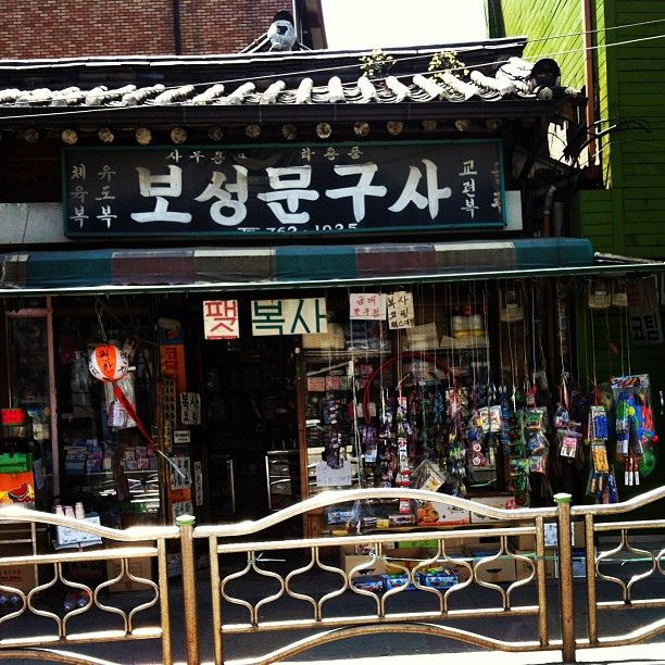 Love these shops next to Korean schools where you can buy everything from pens and pencils to paper and typical cute Korean paper goodies and stickers. Hope these shops will never die! | Flickr - Photo Sharing!
