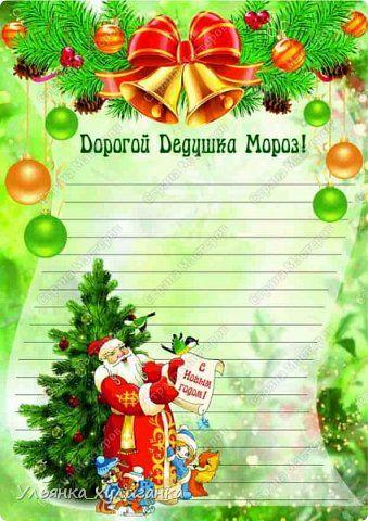 Бланки писем Деду Морозу