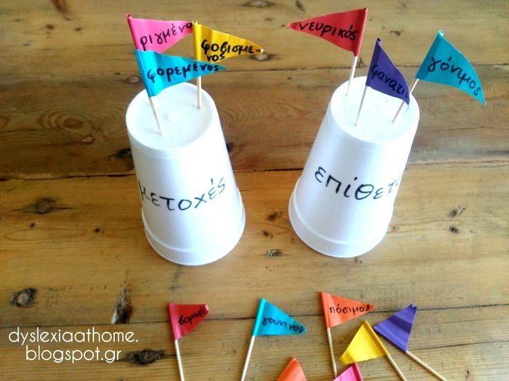 Μετοχές VS Επίθετα με ποτήρια & οδοντογλυφίδες!