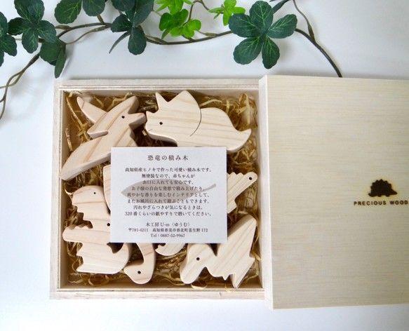 【お知らせ】 こちらの商品は、ただいま受注生産で承っております。 ご入金後10日以内の発送とさせていただきますので、何卒ご了承くださいませ。高知県産のヒノキで丁寧に手作りした恐竜の積み木♪お片づけ用の箱をつけてほしい、というご要望にお応えして、オリジナル木箱をセットしました。軽くて上品な質感のファルカタ材のBOXに、作品のロゴを刻印しました。上手に組み合わせると積み木がちょうど収まるので、パズル感覚で楽しくお片づけができます(*^_^*)お洒落な木箱はインテリアの邪魔にもならず、そのままさりげなく置いておいても大丈夫。ご贈答にも最適です。お誕生祝いやご出産祝いにいかがでしょうか(*^_^*)ティラノサウルス、ニッポノサウルス、ステゴサウルス、トリケラトプス、ブラキオサウルス、プテラノドンがセットになって、積み方遊び方は自由自在です。 ヒノキは抗菌作用がありますので、お子様がなめても安心! 動物の積み木の、ほんの少し上級版としてオススメです(*^_^*)だんだん工夫して積めるようになったら、バランス感覚や創造性を育てる知育玩具としても♪…
