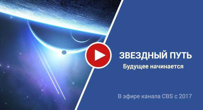 Звездный путь дата выхода серий #ЗвездныйПуть #StarTrek #Cbs #Сша #Фантастика #Сериал #Трейлер #Расписание #ДатаВыхода #КогдаВыйдет #Tvdate