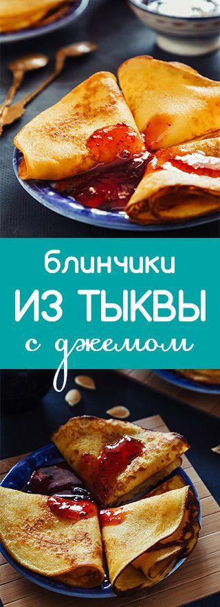 Тыквенные блины с ягодным джемом |Рецепт на русском | рецепты из тыквы, блюда из тыквы, тыквенные оладьи, полезные десерты, завтрак рецепты на русском, идеи для завтрака