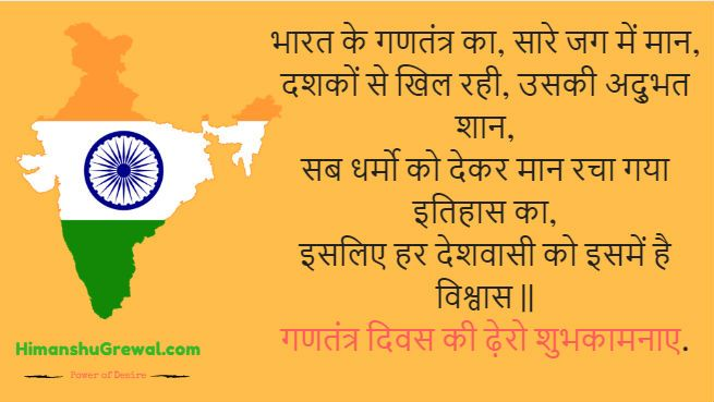 Happy Republic day wishes in hindi language 2017