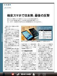 日経ビジネス 2014年12月15日号 の「格安スマホで日本勢、最後の反撃」でこれを見ました。