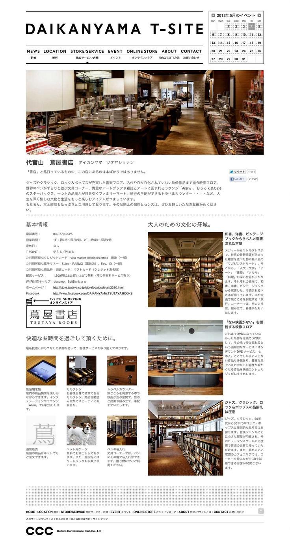 http://tsite.jp/daikanyama/store-service/tsutaya.html