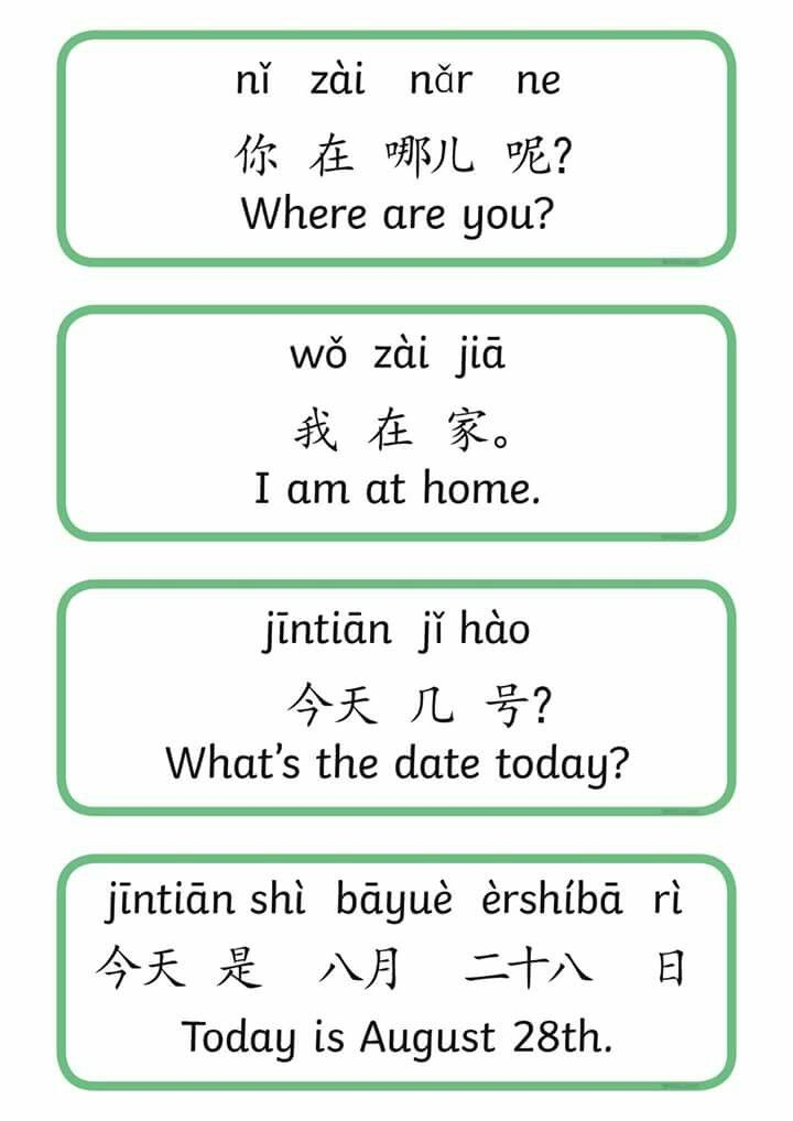 Pin By Connie On Learning Chinese