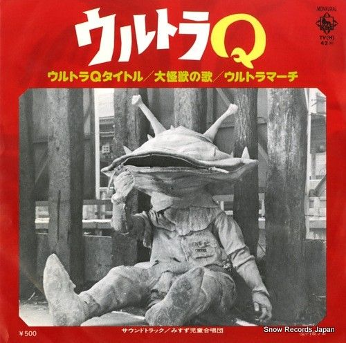 みすず児童合唱団 / MISUZU JIDO GASSHODAN - ウルトラQ / ultra q - TV(H)42