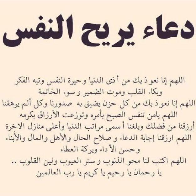 دعاء يريح النفس Arabic Calligraphy Allah Calligraphy