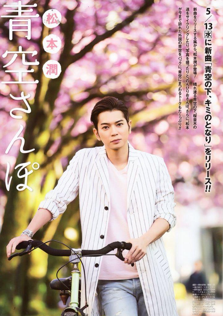 Matsumoto Jun, Arashi 嵐の松本潤