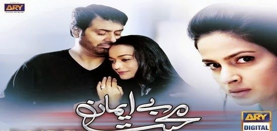 Bay Imaan Mohabbat Episode20 20th June 2014  Bay Emaan Mohabbat Episode 20 – 20 June 2014 Full ARY Digital Serial, Bay Emaan Mohabbat Episode 20 Full hd Episode 20 June 2014, Indian Drama Bay Emaan Mohabbat Episode 20 on ARY Digital, Fresh Episode Of Bay Emaan Mohabbat Episode 20 , Bay Emaan Mohabbat Episode 20 – 20 June 2014 dailymotion, Pakistani Drama Serial Bay Emaan Mohabbat Episode 20 presented