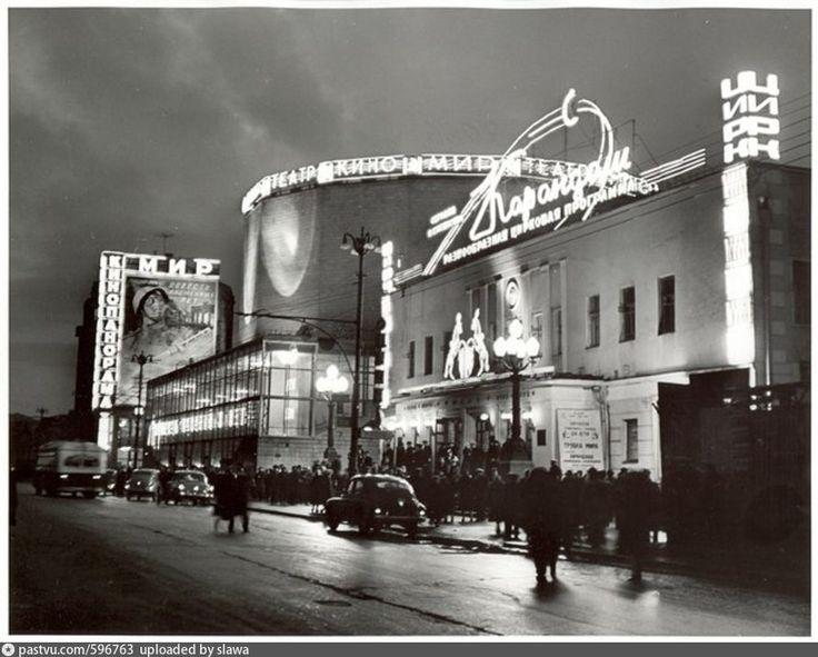 Кинотеатр «Мир» и Цирк