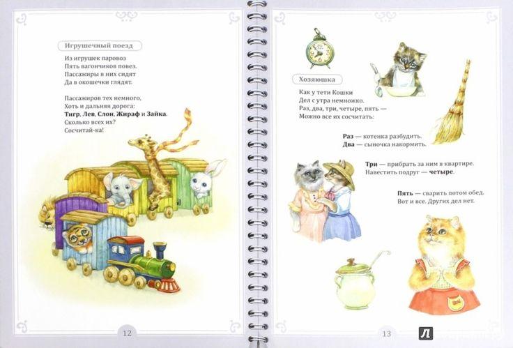 Иллюстрация 1 из 1 для Веселые математические считалки - Тамара Маршалова | Лабиринт - книги. Источник: Лабиринт