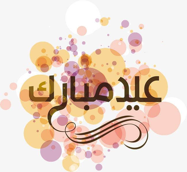 Millions Of Png Images Backgrounds And Vectors For Free Download Pngtree Eid Stickers Ramadan Activities Eid Crafts