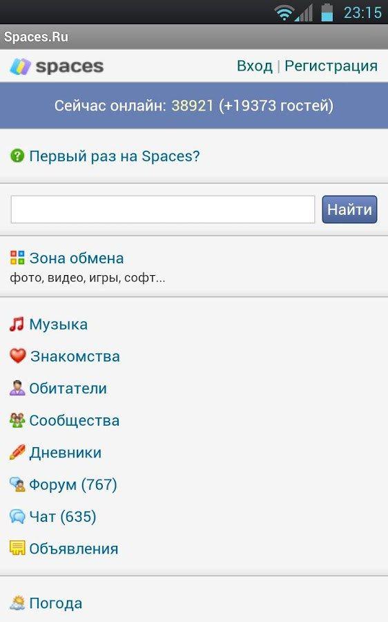 Знакомства спейс.ру знакомство в ярославле без регистрации с фото