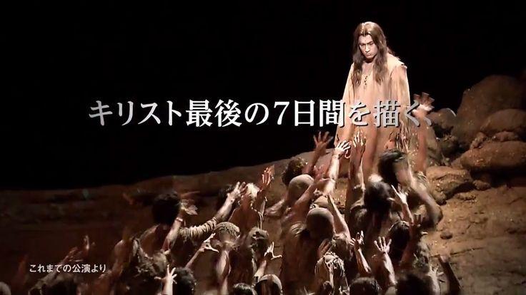 『ジーザス・クライスト・スーパースター』(エルサレム・バージョン)東京公演5月30日(土)開幕!