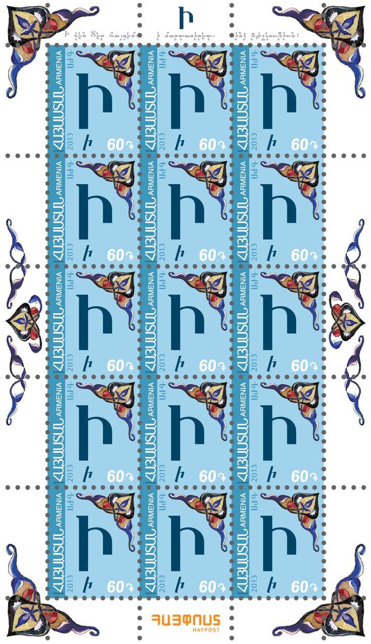 Seventh definitive issue. Armenian Alphabet. Artist