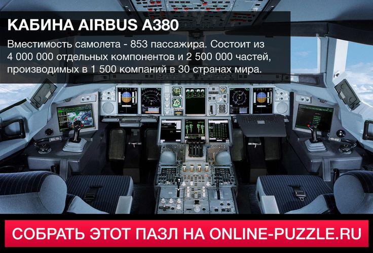 Вместимость - 853 пассажира. Состоит из 4 000 000 отдельных компонентов и 2 500 000 частей, производимых в 1 500 компаний в 30 странах мира.