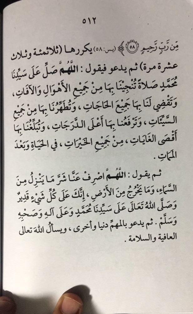 ادعية شهر صفر الخير كنوز الأسرار في الصلاة والسلام علي النبي المختار In 2020 Quran Quotes Islam Beliefs Duaa Islam