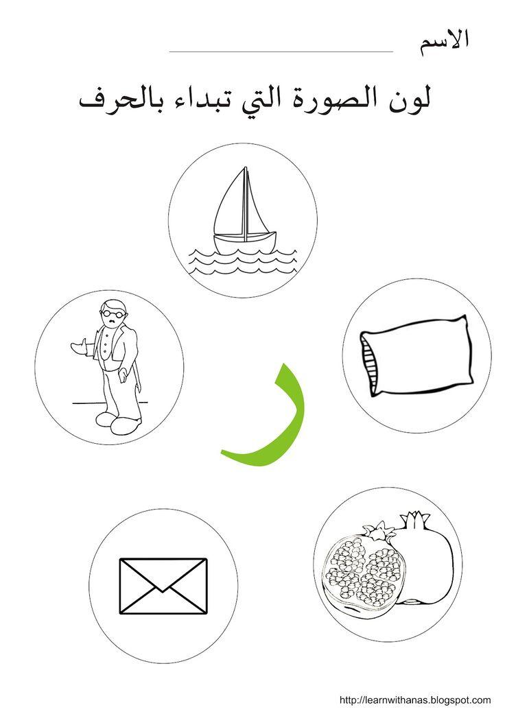 تعلم مع أنس: أكتب وتتبع ولون الحرف ر