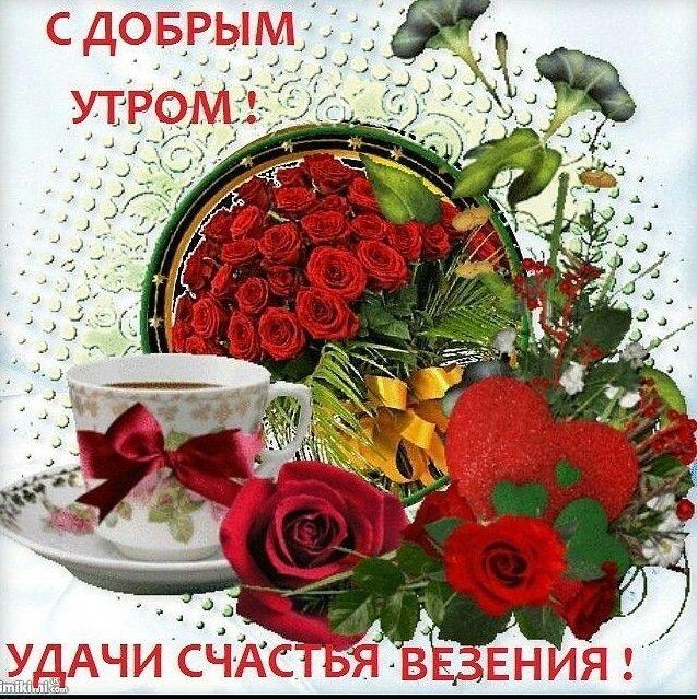 Открытки, открытки с добрым утром с пожеланием удачи
