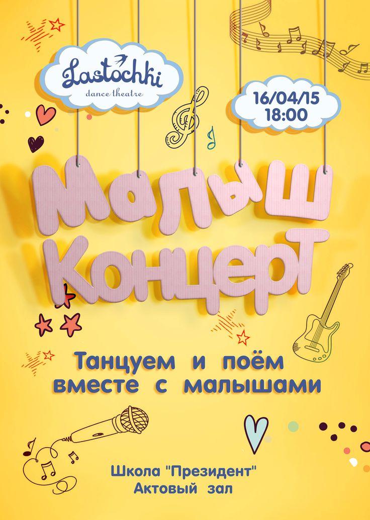 """Афиша для театра танца """"Ласточки""""."""