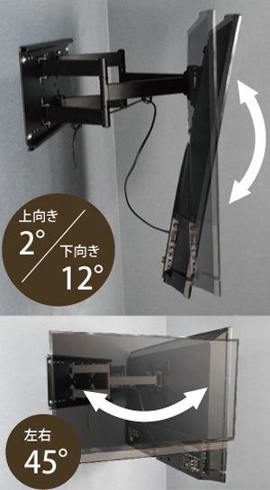 テレビ壁掛け金具32-55インチ対応 上下左右角度調節 アーム式 NPLB-157M | テレビ壁掛け金具や壁掛けテレビ工事のことなら|KABEYA カベヤ